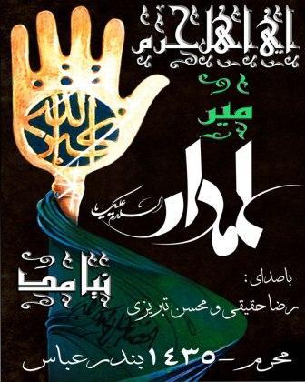 دانلود آهنگ جدید محسن تبریزی و رضا حقیقی با نام علمدار
