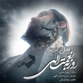 Roozbeh Nematollahi Fasle Geryeh دانلود آهنگ جدید روزبه نعمت الهی بنام فصل گریه