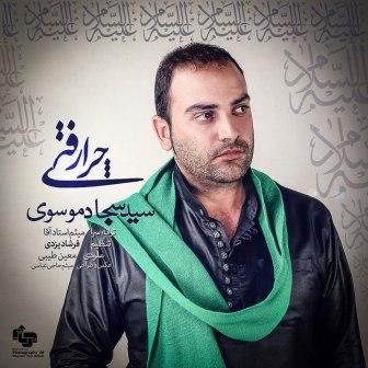 Seyyed Sajjad Mousavi Chera Rafti دانلود آهنگ جدید سید سجاد موسوی بنام چرا رفتی