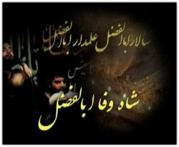 Shahe Vafa Abolfaz دانلود مداحی حمید علیمی بنام شاه وفا ابوالفضل