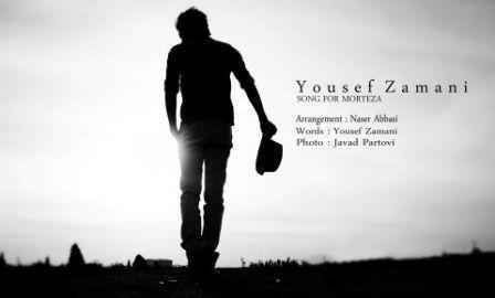 Yousef Zamani Morteza Pashae دانلود آهنگ جدید یوسف زمانی بنام مرتضی پاشایی