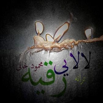 دانلود آهنگ جدید محمود خانی با نام لالایی رقیه