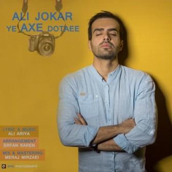 Ali Jokar Ye Axe Dotaee دانلود آهنگ جدید علی جوکار با نام یه عکس دوتایی