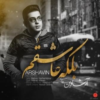 Ali Zarei Balke Ashegham دانلود آهنگ جدید علی زارعی به نام بلکه عاشقم