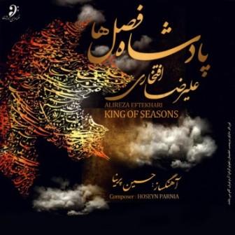 Alireza Eftekhari دانلود آلبوم جدید علیرضا افتخاری با نام پادشاه فصل ها