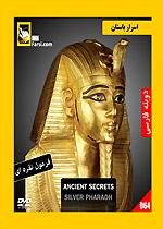 دانلود مستند دوبله فارسی اسرار باستان فرعون نقره ای