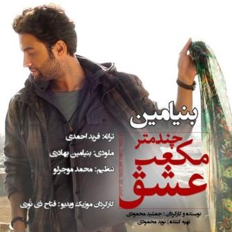 Benyamin Bahadori Chand Metr Mokab Eshgh دانلود آهنگ جدید بنیامین بهادری به نام چند متر مکعب عشق