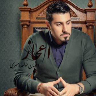 Ehsan Khaje Amiri Ejaz دانلود آهنگ جدید احسان خواجه امیری بنام اعجاز