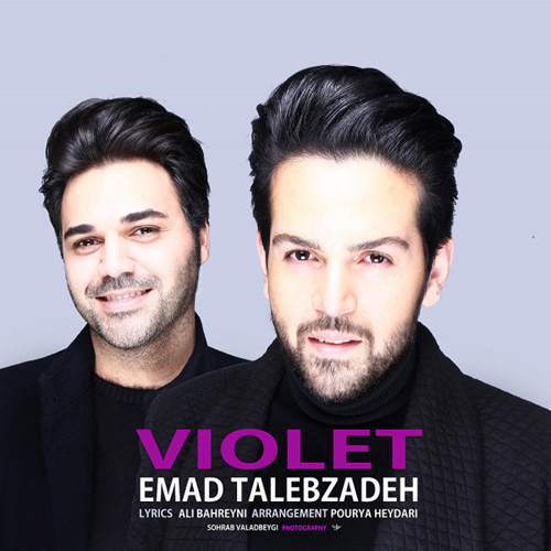 Emad Talebzadeh Violet دانلود آهنگ جدید عماد طالب زاده به نام بنفش