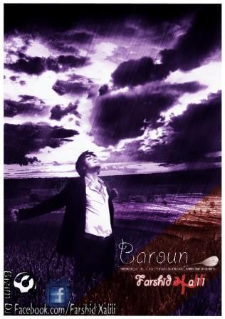 دانلود آلبوم جدید فرشید خلیلی با نام بارون
