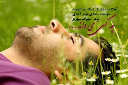 Hadi Feiz Abadi Che Kasi Midanad دانلود آهنگ جدید هادی فیض آبادی با نام چه کسی می داند
