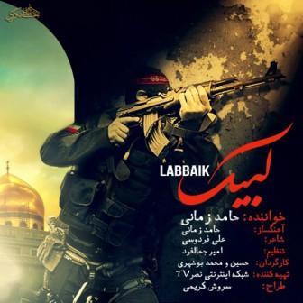 موزیک ویدیو جدید حامد زمانی بنام لبیک