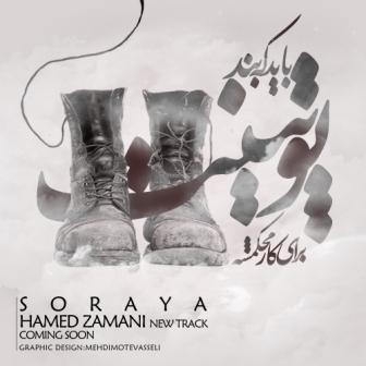 Hamed Zamani Pootin دانلود آهنگ جدید حامد زمانی با نام ثریا