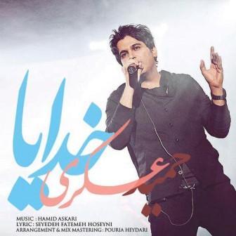 Hamid Askari Khodaya دانلود آهنگ جدید حمید عسکری با نام رخصت