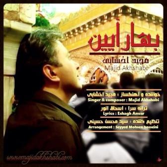 Majid Akhshabi Bahar Ayeen دانلود  آهنگ جدید مجید اخشابی به نام بهار آیین