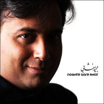 Majid Akhshabi دانلود آهنگ مجید اخشابی به نام نقطه سر خط