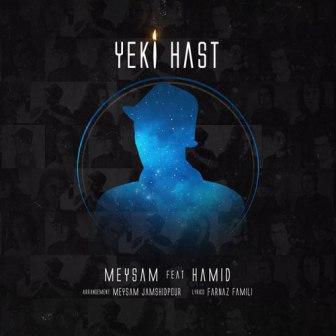 Meysam Jamshidpour Hamid Hakim Yeki Hast دانلود آهنگ جدید میثم جمشیدپور و حمید حکیم با نام یکی هست