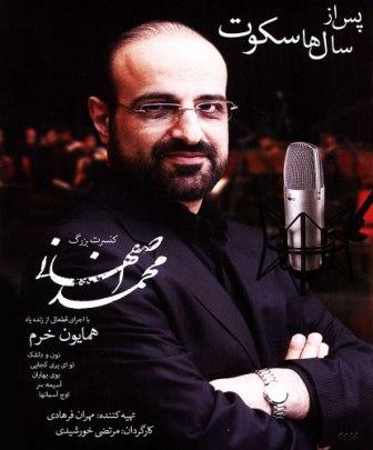 دانلود کنسرت محمد اصفهانی در سال 81 که بتازگی منتشر شده