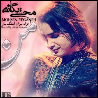 دانلود رمیکس جدید آهنگ من از محسن یگانه