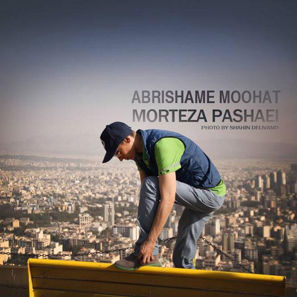 Morteza Pashaei Abrishame Moohat دانلود آهنگ جدید مرتضی پاشایی با نام ابریشم موهات