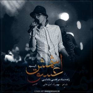 Morteza Pashaei Esmesh Eshghe 1 آخرین آلبوم مرتضی پاشایی در هفته های آینده منتشر میشود