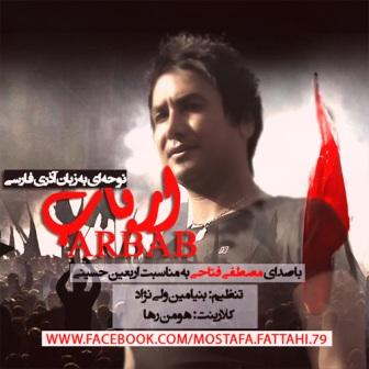 Mostafa Fattahi Arbab دانلود آهنگ جدید مصطفی فتاحی با نام ارباب