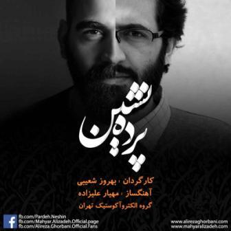 دانلود تیتراژ ابتدایی سریال پرده نشین با آهنگسازی مهیار علیزاده