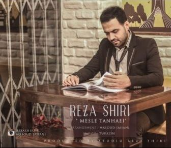 Reza Shiri Mesle Tanhaei دانلود آهنگ جدید رضا شیری به نام مثل تنهایی