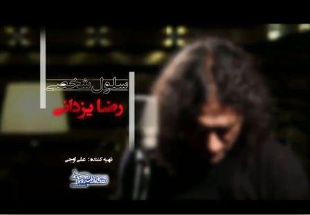 دانلود تیزر آلبوم جدید رضا یزدانی با نام سلول شخصی