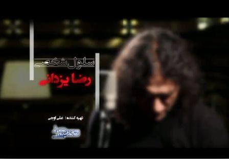 Reza Yazdani دانلود تیزر آلبوم جدید رضا یزدانی با نام سلول شخصی