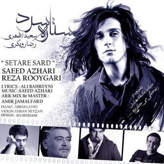 دانلود آهنگ جدید رضا رویگری و سعید اظهری به نام ستاره سرد با بالاترین کیفیت