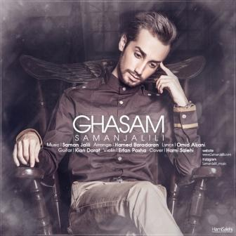 Saman Jalili Ghasam 1 دانلود آهنگ جدید سامان جلیلی با نام قسم