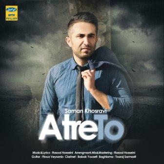 Saman Khosravi Atre To دانلود آهنگ جدید سامان خسروی به نام عطر تو