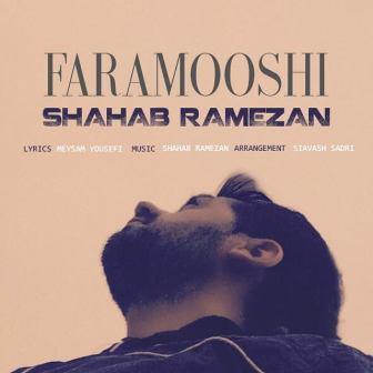 دانلود آهنگ جدید شهاب رمضان با نام فراموشی