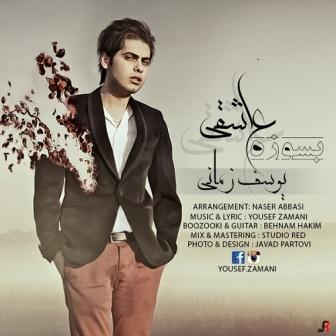 Yousef Zamani Besoozeh Asheghi دانلود آهنگ جدید یوسف زمانی با نام بسوزه عاشقی