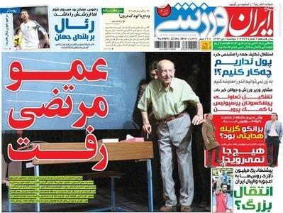 ahmadi برنامه تشییع مرتضی احمدی و سخنان چهره ها درباره ایشان