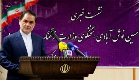 nosh%20abadi توضیحات سخنگوی وزارت ارشاد در جمع خبرنگاران