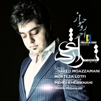 دانلود آهنگ جدید احمد روحنواز بنام تراژدی