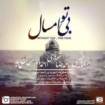 دانلود آهنگ جدید احمد سلو با نام بی تو امسال