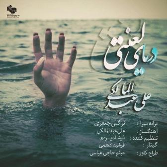 آهنگ جدید علی عبدالمالکی بنام دریای لعنتی