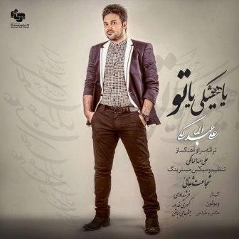 آهنگ جدید علی عبدالمالکی بنام یا هیشکی یا تو