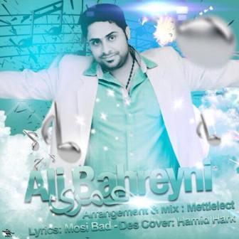آهنگ جدید علی بحرینی بنام عمری