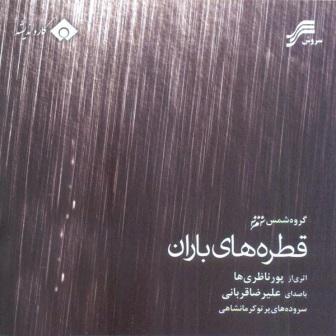 آلبوم جدید علیرضا قربانی بنام قطره های باران