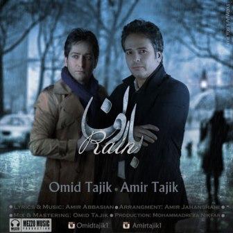 دانلود آهنگ جدید امیر تاجیک و امید تاجیک بنام بارون