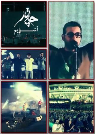 دانلود اجرای زنده چارتار بنام آشوبم