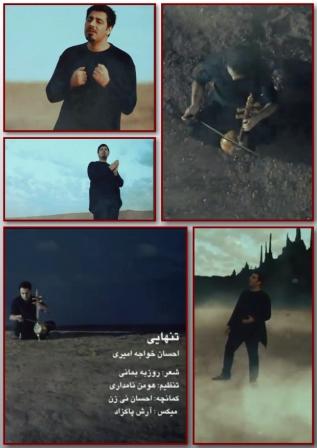 دانلود موزیک ویدیو جدید احسان خواجه امیری بنام تنهایی