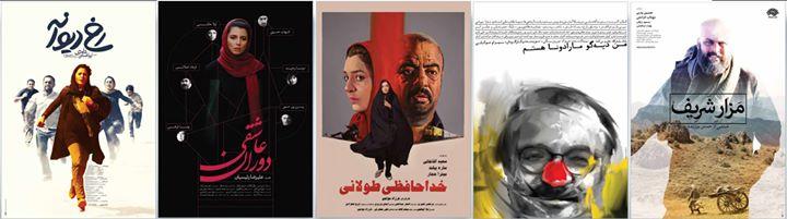 Film Fajr 01 گزارش کامل از نامزدهای سی و سومین فیلم فجر