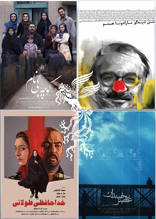 Film Fajr 02 گزارش کامل از نامزدهای سی و سومین فیلم فجر