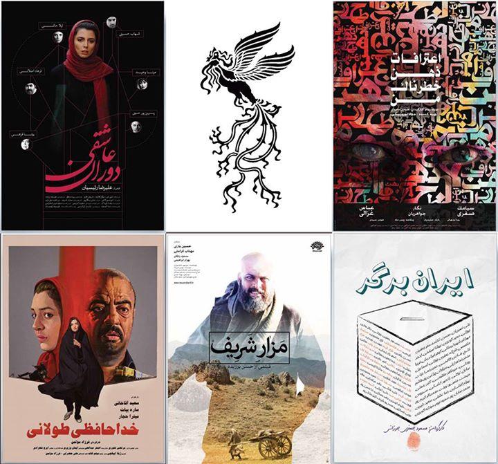 Film Fajr 03 گزارش کامل از نامزدهای سی و سومین فیلم فجر