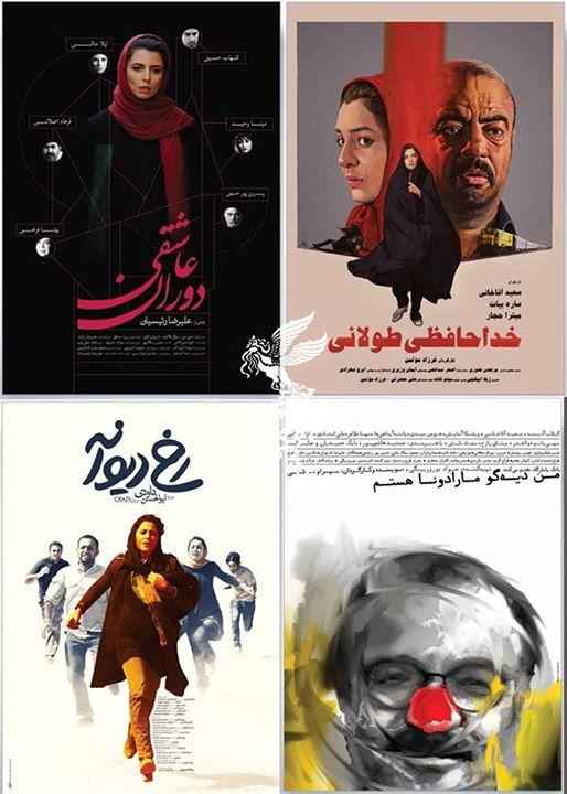 Film Fajr 05 گزارش کامل از نامزدهای سی و سومین فیلم فجر